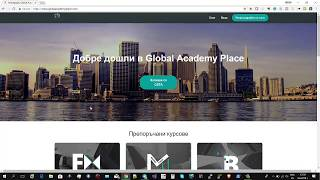 Онлайн обучение регистрация Global Academy Place