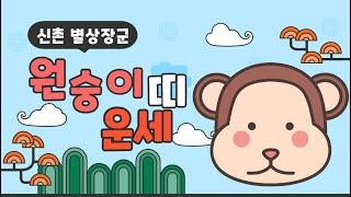 [용한무당] 2021년 원숭이띠운세, 신년운세시리즈 원숭이띠 04년생, 92년생, 80년생, 68년생, 56…