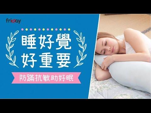 睡好覺好重要【防蹣抗敏助好眠】  friDay購物