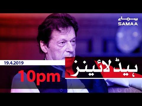 Samaa Headlines - 10PM - 19 April 2019