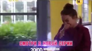 Анонс Молодежки 4 сезон 22 серия