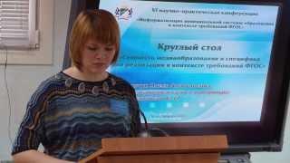 Конференция по информатизации