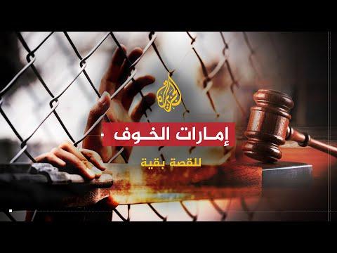شاهد..منظمة حقوقية: الإمارات تعاقدت مع شركات إسرائيلية لتعقب معارضين على الإنترنت
