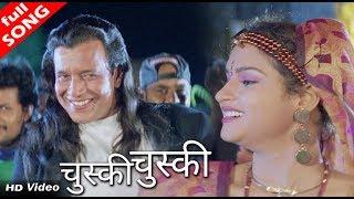 चुस्की चुस्की ले ले ले यार जाम से तू - HD वीडियो सोग - Udit Narayan