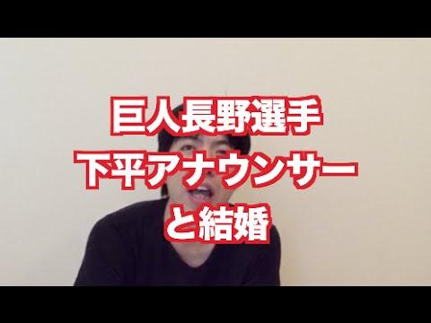 「巨人長野選手、下平アナと結婚」 ねづっち (ニュース)