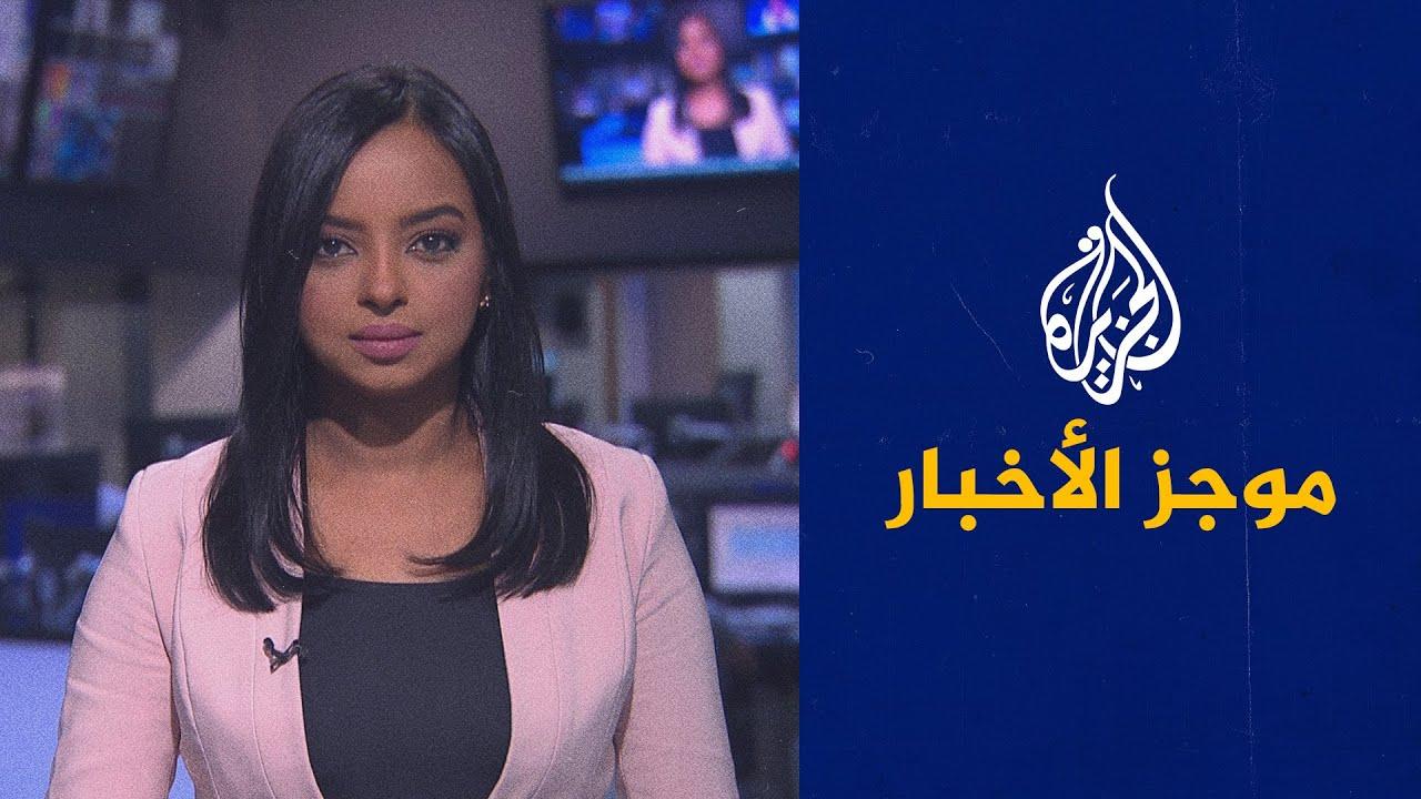 موجز الأخبار - الثالثة صباحا 17/04/2021  - نشر قبل 8 ساعة