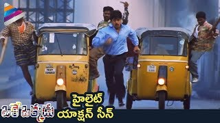 Arjun Powerful Fight Scene | Oke Okkadu Telugu Movie | Shankar | AR Rahman | Telugu Superhit Movies