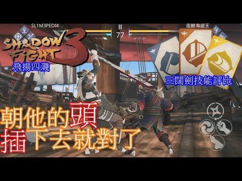 破壞遊戲平衡[闊劍]-暗影格鬥3 - YouTube