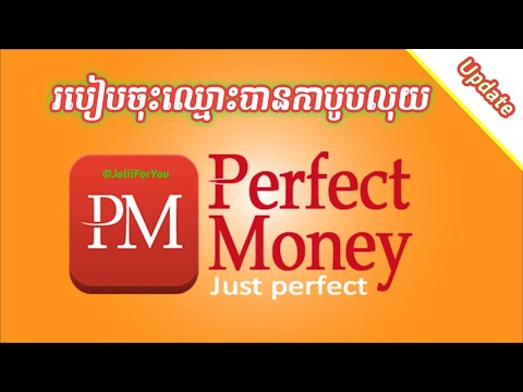 How To Create EWallet Perfect Money Update [Cambodia] Creator By Jolii