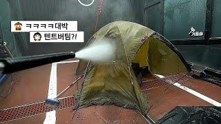 셀프세차장에서 6천원으로 텐트세탁 하는 방법 | 밀워키…