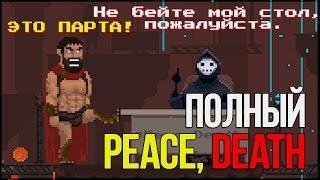 ОТПРАВЛЯЙТЕСЬ В АД, ПОЖАЛУЙСТА! ● Peace, Death