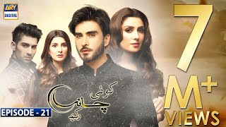 Koi Chand Rakh Episode 21 - 27th Dec 2018 - ARY Digital [Subtitle Eng]
