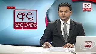 Ada Derana Lunch Time News Bulletin 12.30 pm - 2018.03.18