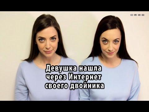 Девушка нашла через Интернет своего двойника