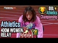 [Idol Star Athletics Championship] WOMEN 400M RELAY : EXID, GFRIEND, TWICE, OH MY GIRL 20170130
