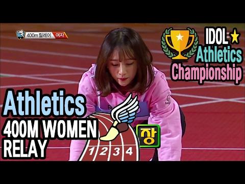 [Idol Star Athletics Championship] WOMEN 400M RELAY : EXID, GFRIEND, TWICE, OH MY GIRL 20170130