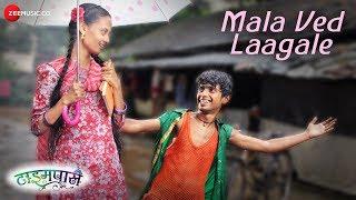 Mala Ved Laagale | Time Pass | Prathamesh Parab & Ketaki Mategaonkar | Swapnil Bandodkar