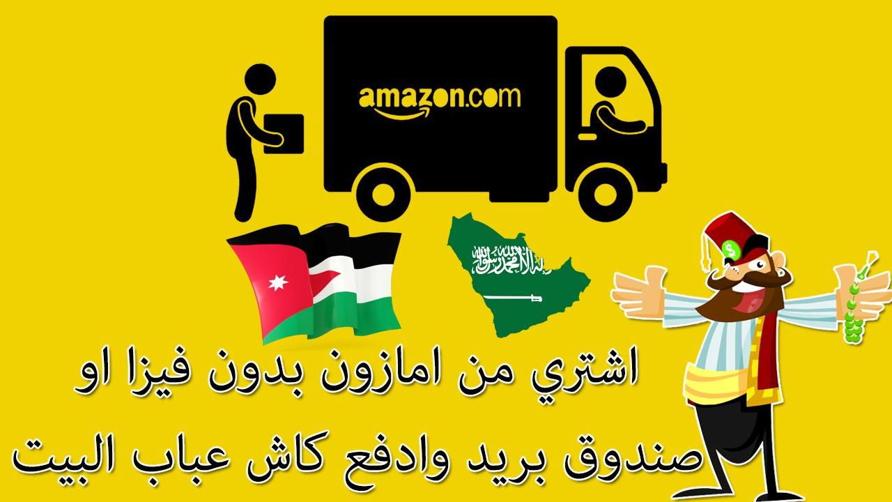 اشتري من امازون في الاردن او السعودية بدون فيزا او بريد امريكي