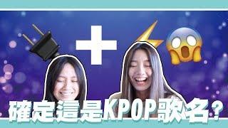 腦洞大開!用表情符號猜出30首KPOP歌曲 Guess KPOP Songs by Emojis // CINDY拼輸贏