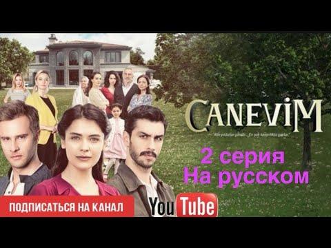 Сокровенное 2 серия на русском. Турецкий сериал
