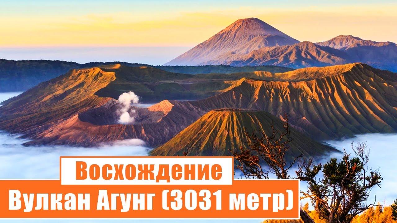 Восхождение на вулкан Агунг (3031 метр) на острове Бали: День 1-2...