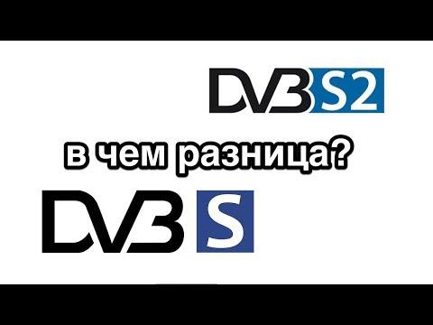 Чем отличается телевидение DVB-S2 от DVB-S. Это нужно знать!