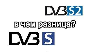 Чем отличается телевидение DVB-S2 от DVB-S. Разоблачение антеннщика
