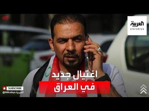 اغتيال إيهاب الوزني في العراق..  وأهله يرفضون قبول عزاءه قبل معرفة الجاني  - نشر قبل 2 ساعة
