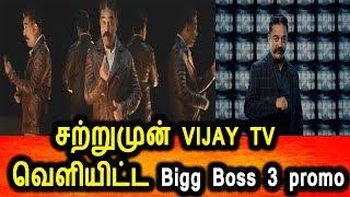சற்றுமுன் விஜய் டிவி வெளியிட்ட BIGG BOSS TAMIL 3 VIJAY TV PROMO VIJAY TV REAL PROMO