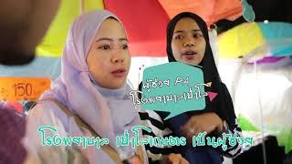 9 อาชีพ!! คน 3 จังหวัดทำงานที่กรุงเทพ Salam Patani (ตัวเต็ม)