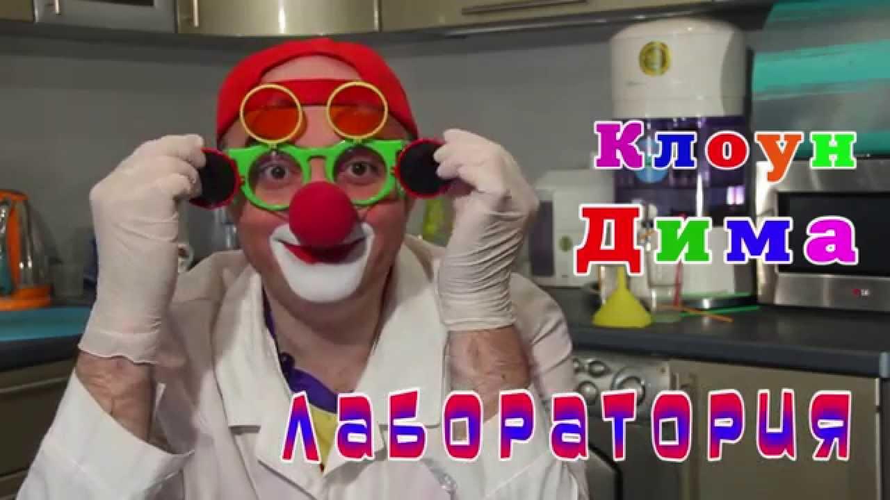 Клоун Дима и Лаборатория. Эксперименты для детей: Зыбучие пески. Развивающее видео