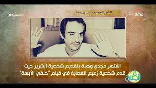 8 الصبح - فقرة أنا المصري عن النجم الكبير ( مجدي وهبة ... الشرير الموهوب )
