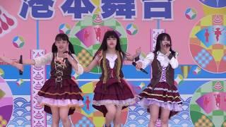 2018/5/3 博多どんたく港祭り 港本舞台 1. 未来少女A MC 2. Fanfare 3. ...