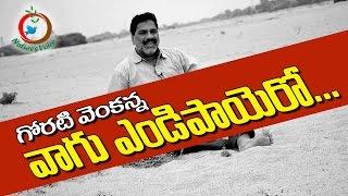 Songs of Water | Goreti Venkanna Vaagu Paata-1