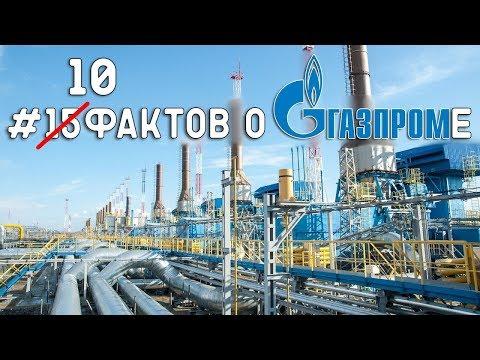 #15(10)ФАКТОВ о Газпроме/СКОЛЬКО ЗАРАБАТЫВАЮТ В ГАЗПРОМЕ?