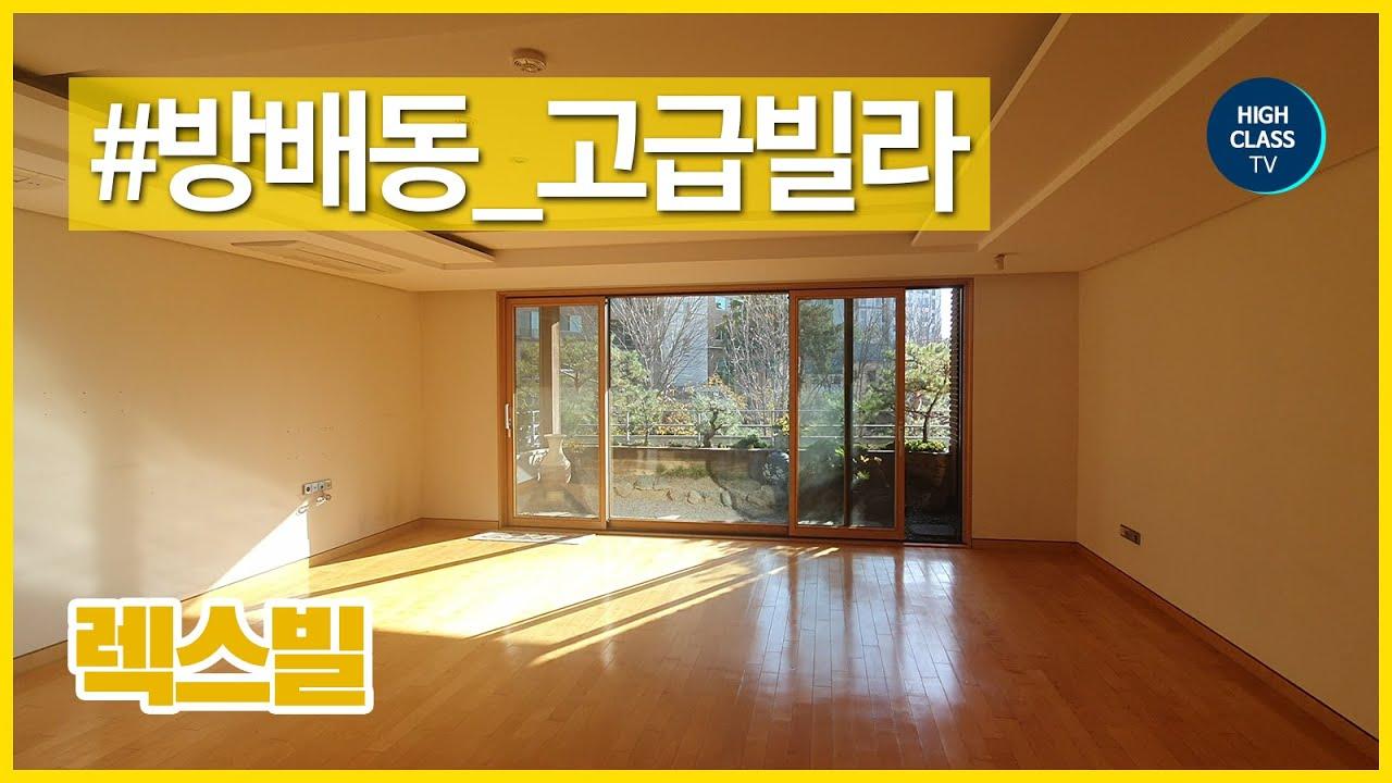 방배동빌라 렉스빌 서리풀공원을 한걸음에! Korean Luxury House Tour