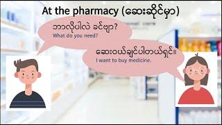"Learn Burmese - Dialogue 2 ""At the pharmacy""  [Beginner] screenshot 5"