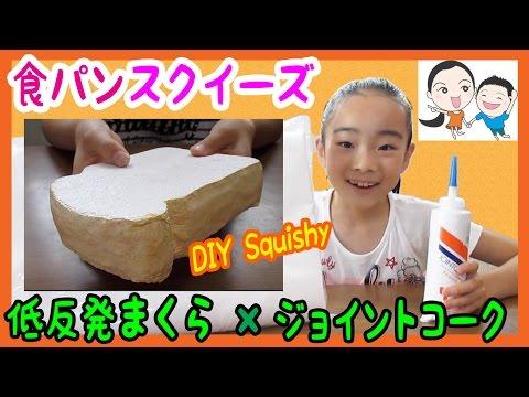 マザーガーデン超え⁉︎食パンスクイーズ作り★ベイビーチャンネル DIY Squishy