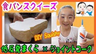 マザーガーデン超え⁉︎食パンスクイーズ作り★ベイビーチャンネル DIY Squishy thumbnail
