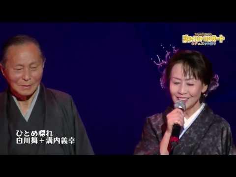 白川舞+溝内義幸、横嶋ようこ「ひとめ惚れ」You遊モデルジョイントコンサート&デュエット祭り