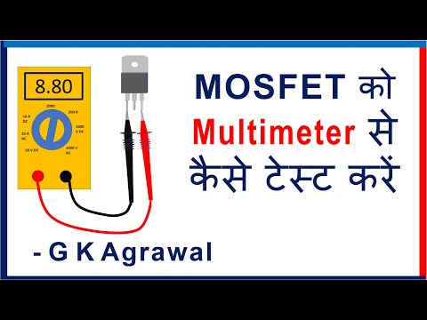 How to test MOSFET with multimeter in Hindi हिंदी