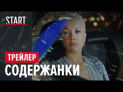 СОДЕРЖАНКИ. Новый сезон (18+) ||  Официальный трейлер