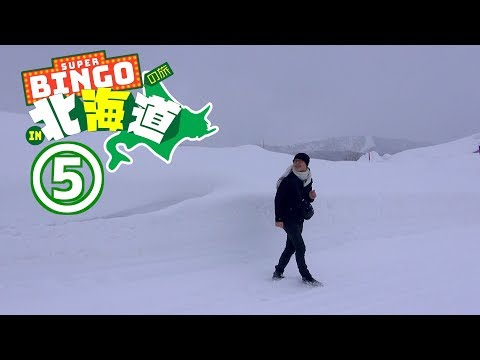 助けてください。。。           SUPER BINGOの旅in北海道⑤ 劇団スカッシュ×たばこと塩の博物館