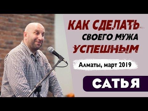 Сатья • Как жена может сделать своего мужа успешным. Алматы, март 2019