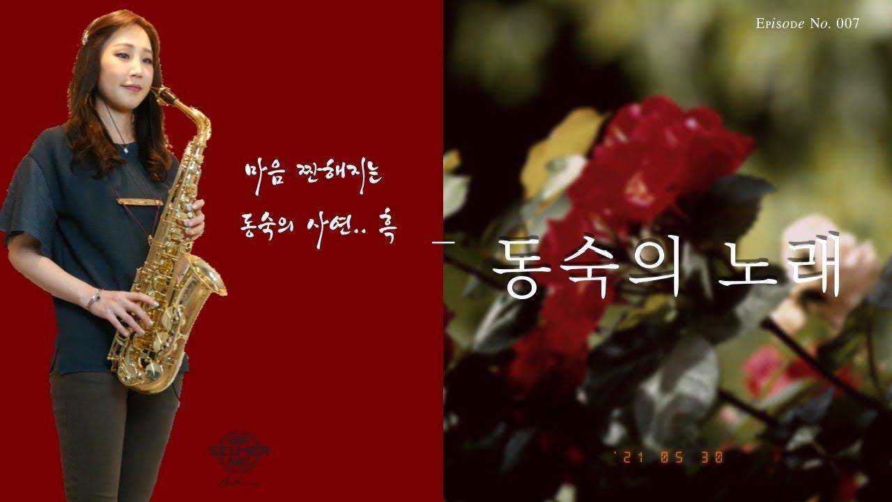 동숙의노래(문주란) 짠한 동숙의 사연.. 🥺 Saxophone Cover Dongsuk's song 김슬기 앨토 색소폰연주