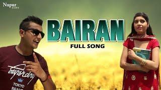 Bairan New Haryanvi Songs Haryanavi 2019 | Tarun Tyagi , Priyanka , Monu & Kuldeep | Dhakad Chhora