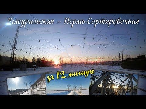 Углеуральская  - Пермь-Сортировочная за 12 минут! / Ugleuralskaya - Perm-Sortirovochnaya