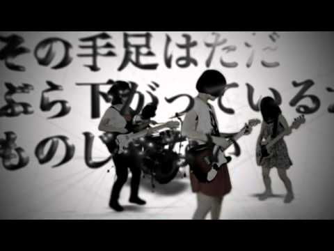 tricot『夢見がちな少女、舞い上がる、空へ』MV