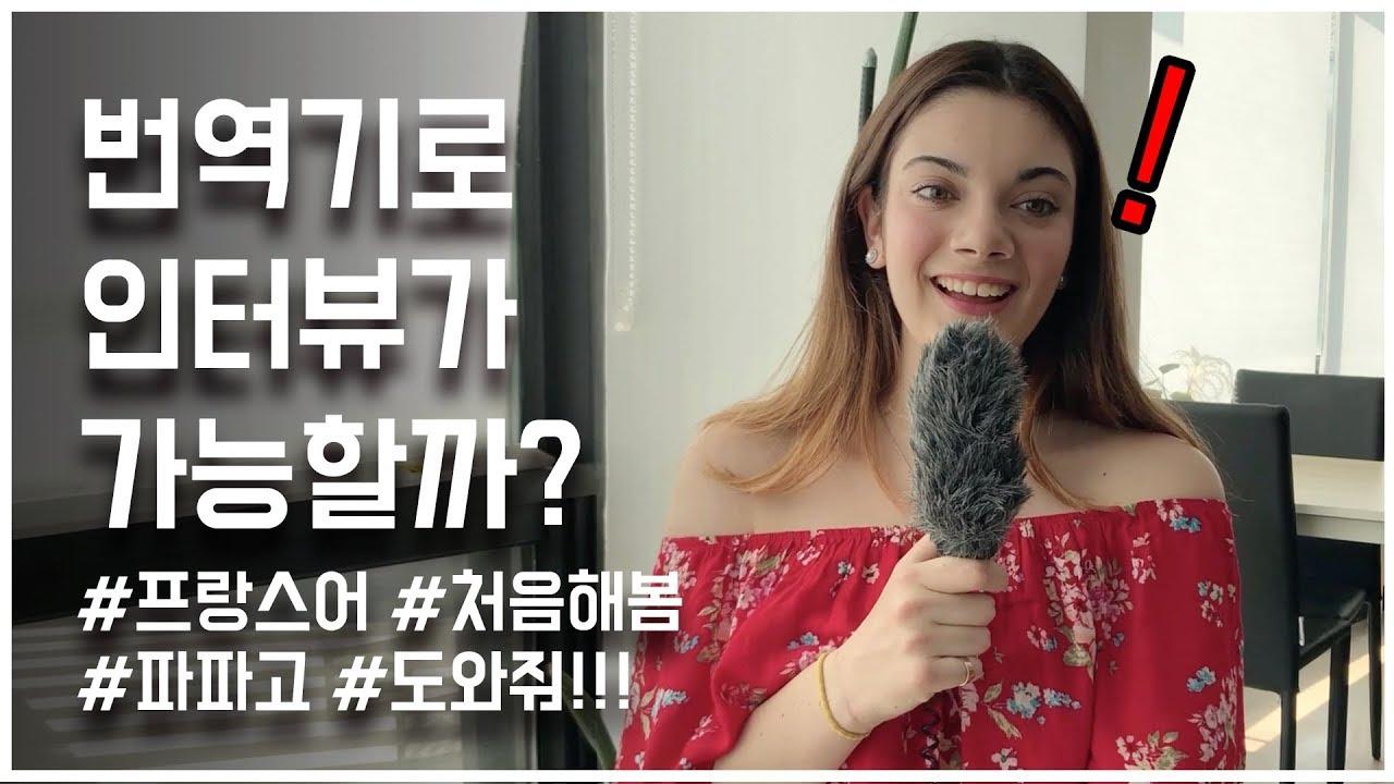 [댓글 이벤트 안내🎁]구독자 1000명 기념 번역기 인터뷰, 외국어 공부 힘들게 왜 해?