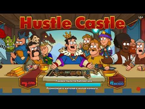 №1 Hustle Castle Советы как побеждать на арене 55